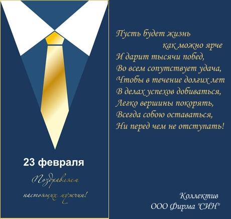 открытка с 23 февраля (1)